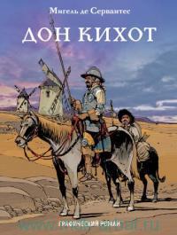 Дон Кихот : графический роман