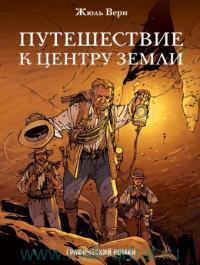 Путешествие к центру Земли : графический роман