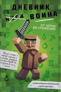 Дневник воина в Майнкрафте. От зерна до сражения! Кн.1