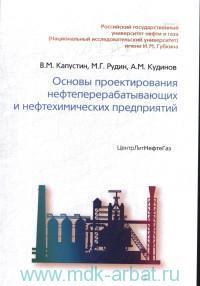 Основы проектирования нефтеперерабатывающих и нефтехимических заводов