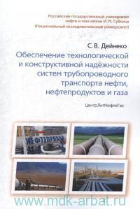 Обеспечение технологической и конструктивной надежности систем трубопроводного транспорта нефти, нефтепродуктов и газа