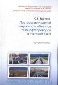 Построение моделей надежности объектов газонефтепроводов в Microsoft Excel