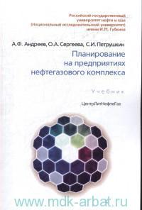 Планирование на предприятиях нефтегазового комплекса : учебник