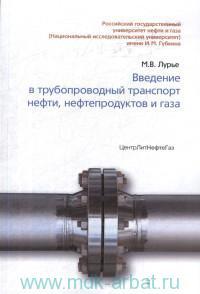 Введение в трубопроводный транспорт нефти, нефтепродуктов и газа : учебное пособие