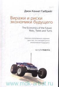 Виражи и риски экономики будущего = The Economics of the Future: Risks, Twists and Turns : научно-популярное издание для тех, кто интересуется экономикой будущего