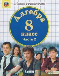Алгебра : 8-й класс: учебник. В 3 ч. Ч.2 (УМК Учусь учиться. ФГОС ООО)