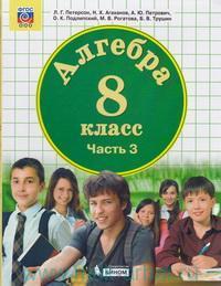 Алгебра : 8-й класс: учебник. В 3 ч. Ч.3 (УМК Учусь учиться. ФГОС ООО)