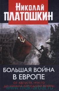 Большая война в Европе : от августа 1914-го до начала Холодной войны