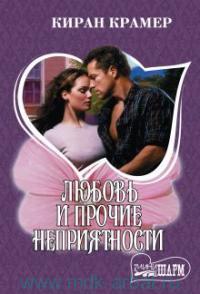 Любовь и прочие неприятности : роман
