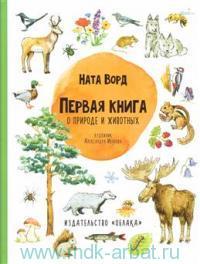 Первая книга о природе и животных : книга-картинка