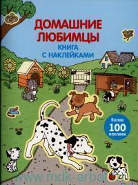 Домашние любимцы : книга с наклейками