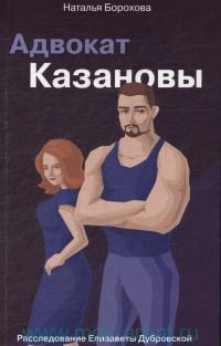 Адвокат Казановы : роман