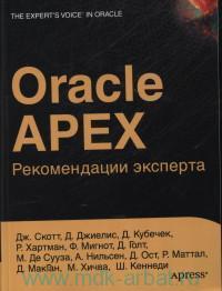 Oracle Apex : рекомендации эксперта