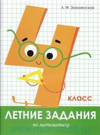 Математика : 4-й класс