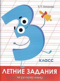 Русский язык : 3-й класс