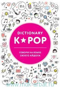 Dictionary K-POP. Говори на языке своего айдола
