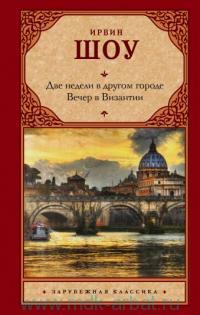 Две недели в другом городе ; Вечер в Византии : сборник