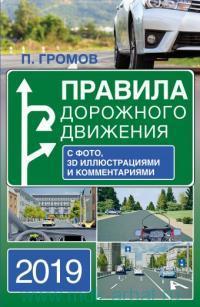 Правила дорожного движения 2019 с фотографиями, 3D иллюстрациями и комментариями
