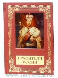 Правители России. От Рюрика до Николая II