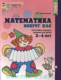 Математика вокруг нас. 120 игровых заданий для детей 3-4 лет (соответствует ФГОС ДО)