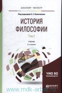История философии. Т.2 : учебник для бакалавриата и магистратуры