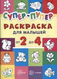 Супер-пупер : раскраска для малышей от 2 до 4 лет