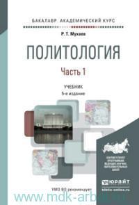 Политология. В 2 ч. Ч.1 : учебник для академического бакалавриата