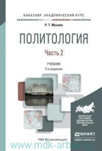 Политология. В 2 ч. Ч.2 : учебник для академического бакалавриата
