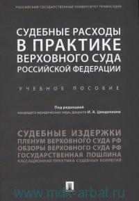 Судебные расходы в практике Верховного Суда Российской Федерации : учебное пособие