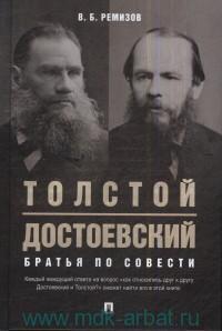Толстой и Достоевский. Братья по совести