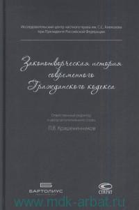 Законотворческая история современного Гражданского кодекса
