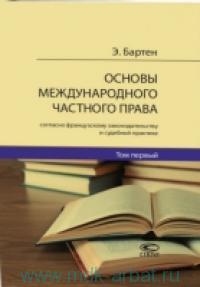 Основы международного частного права согласно французскому законодательству и судебной практике : в 3 кн.