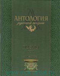 Антология русской поэзии. Поэмы. В 2 т. Т.1. XVIII-XIX века