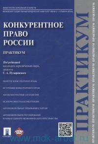 Конкурентное право России : практикум