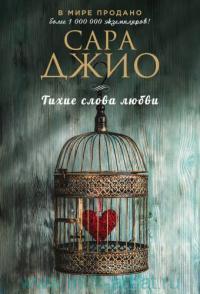 Тихие слова любви : роман