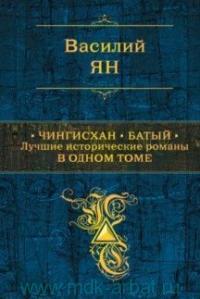 Чингисхан ; Батый : лучшие исторические романы водном томе