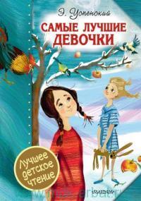 Самые лучшие девочки : Камнегрыз со станции Клязьма ; Про девочку со странным именем : сказочные повести