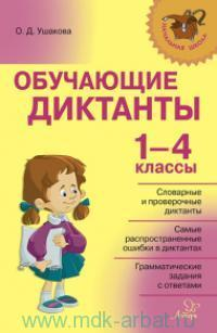 Обучающие диктанты : 1-4-й классы