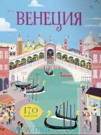 Венеция : 170 наклеек