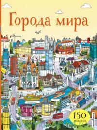 Города мира : 150 наклеек