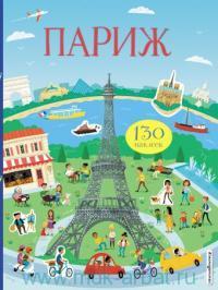 Париж : 130 наклеек