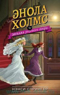 Энола Холмс и загадка розового веера : повесть