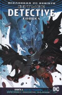 Бэтмен : Detective Comics. Книга 4. Бог из машины : графический роман