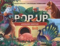Домашние животные : книжка-панорамка