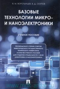 Базовые технологии микро- и наноэлектроники : учебное пособие