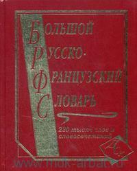 Большой русско-французский словарь : 220 000 слов и словосочетаний