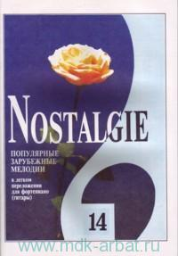 Nostalgie. Вып 14 : популярные зарубежные мелодии : в легком переложении для фортепиано (гитары) : переложение П. Ю. Трубинова