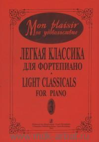 Легкая классика для фортепиано. Вып.3