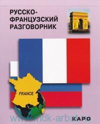 Русско-французский разговорник = Guide de conversation russe / francais