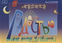 В музыку с радостью : для детей 4-6 лет : учебное пособие по фортепиано